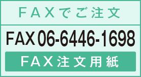 近畿富山会館ショッピングFAX注文用紙