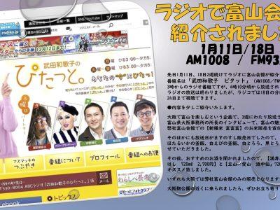 富山会館がラジオ「武田和歌子のぴたっと」に出演!